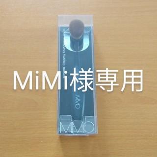 エムアイエムシー(MiMC)のMiMi様専用 MiMC ミネラルクリーミーファンデーション用ブラシ(チーク/フェイスブラシ)