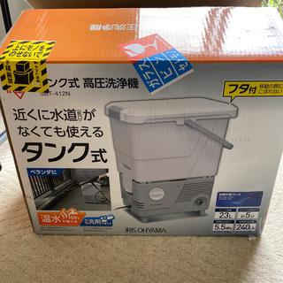 アイリスオーヤマ(アイリスオーヤマ)のタンク式高圧洗浄機(洗車・リペア用品)
