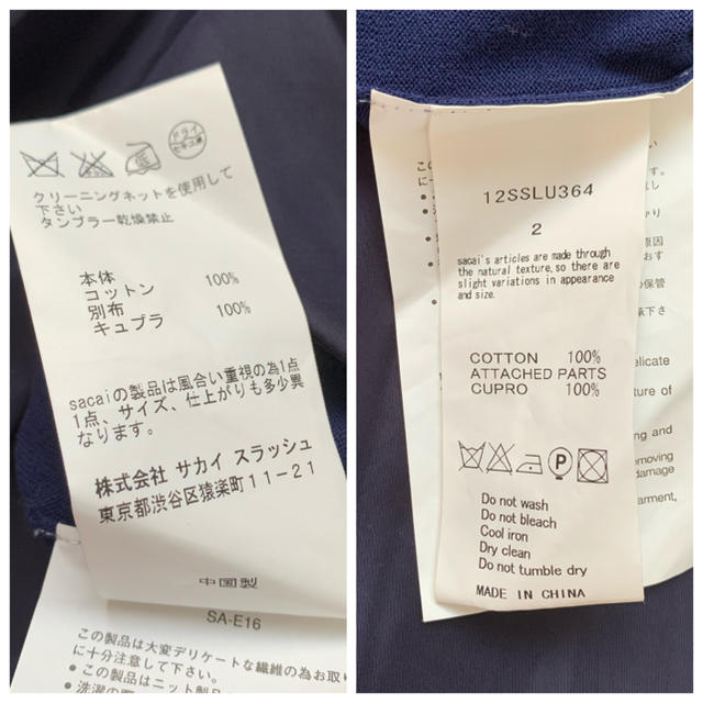 sacai(サカイ)のsacai luck ニット/サテン切り替え リボンタイ付きブラウス レディースのトップス(シャツ/ブラウス(半袖/袖なし))の商品写真