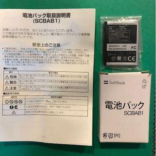 ソフトバンク(Softbank)の【送料無料】SoftBank/ソフトバンク純正電池パックSCBAB1(バッテリー/充電器)