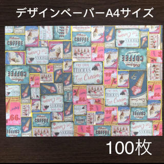 A4デザインペーパー 100枚(カード/レター/ラッピング)