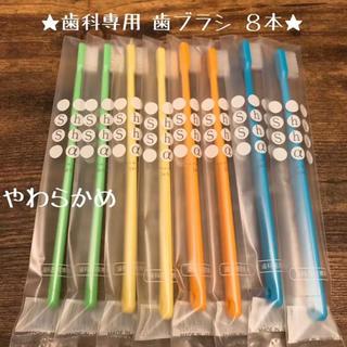 【再入荷!!】歯科専用歯ブラシ(やわらかめ) 8本セット♡ 《日本製》(歯ブラシ/デンタルフロス)
