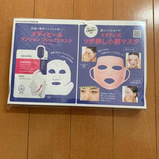 コウダンシャ(講談社)のVOCE ヴォーチェ 9月号 付録 2020年 小顔マスク(パック/フェイスマスク)