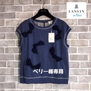ランバンオンブルー(LANVIN en Bleu)のLANVIN en Blue 新品タグ付き カットソー(カットソー(半袖/袖なし))