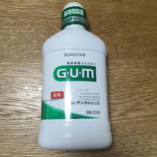 サンスター(SUNSTAR)のGUM ガム・デンタルリンス 250ml(口臭防止/エチケット用品)