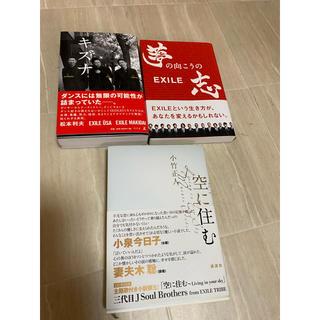 サンダイメジェイソウルブラザーズ(三代目 J Soul Brothers)のEXILE 三代目 書籍 美品(文学/小説)
