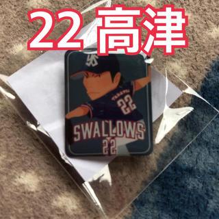 トウキョウヤクルトスワローズ(東京ヤクルトスワローズ)の東京ヤクルトスワローズ 高津臣吾 2020 ピンバッジ(スポーツ選手)