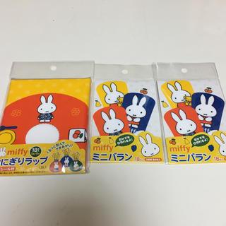 ミッフィーお弁当用品(料理/グルメ)