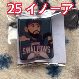 トウキョウヤクルトスワローズ(東京ヤクルトスワローズ)の東京ヤクルトスワローズ イノーア 2020 ピンバッジ(スポーツ選手)