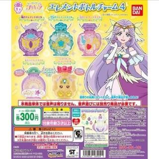 エレメントボトルチャーム4 コンプリートセット(キャラクターグッズ)