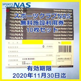 ★10枚★スポーツクラブ NAS 施設利用券 有効期限2020/11/30(フィットネスクラブ)