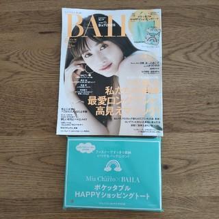 BAILA (バイラ) 2020年 08月号(ファッション)