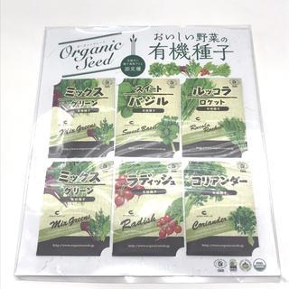 コストコ(コストコ)のおいしい野菜の有機種子 5種6袋セット オーガニックシード バジル ルッコラ(野菜)