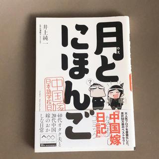 アスキーメディアワークス(アスキー・メディアワークス)の月とにほんご 中国嫁日本語学校日記(その他)