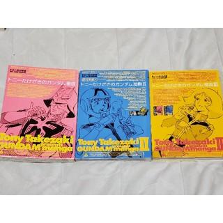 カドカワショテン(角川書店)のトニ-たけざきのガンダム漫画 1~3巻セット(全巻セット)