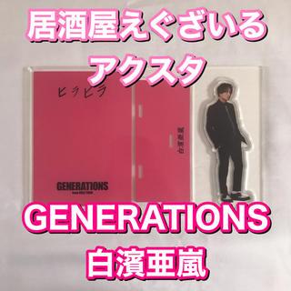GENERATIONS - 白濱亜嵐 アクリルスタンド