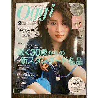 ショウガクカン(小学館)のOggi (オッジ) 2020年 09月号 本誌のみ(その他)