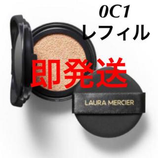 laura mercier - ローラ メルシエ クッションファンデ レフィル 0C1