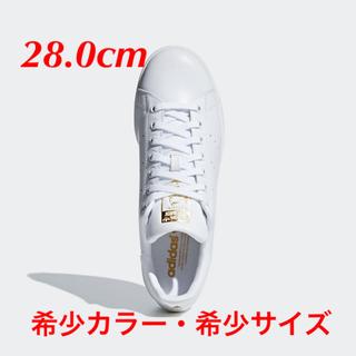 アディダス(adidas)の希少カラー/スタンスミス/新品/28.0㎝(その他)
