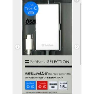 ソフトバンク(Softbank)の新品未使用 Softbank公式 USB-TypeC 急速充電ACアダプタ (バッテリー/充電器)