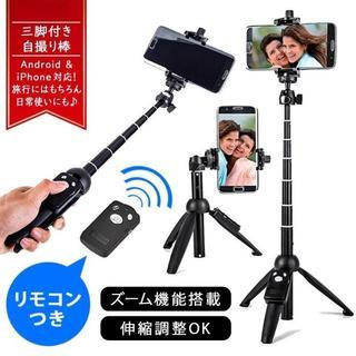 自撮り棒 三脚付き セルカ棒 Bluetooth iPhoneX 11 8 7 (自撮り棒)