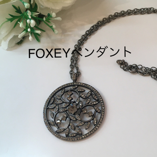 フォクシー(FOXEY)のフォクシーネックレス(革ひも付き)(ネックレス)