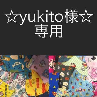 ☆yukito様専用☆(その他)