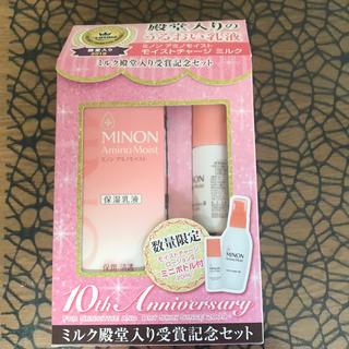 ミノン(MINON)のミノンアミノモイストチャージミルク100g+ローションⅡ20mL(乳液/ミルク)