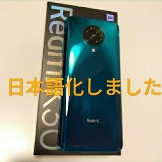 アンドロイド(ANDROID)のRedmi k30 pro(ネオンブルー) 6GB128GB 日本語 おまけ付き(スマートフォン本体)