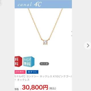 ヨンドシー(4℃)の新品同様 canal4°C k10 一粒ダイヤ ネックレス ✨(ネックレス)