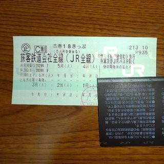 ジェイアール(JR)の青春18きっぷ 残り4回 返却不要(鉄道乗車券)