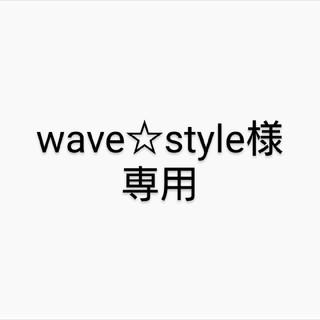 wave☆style様 専用 GB(バスグッズ)