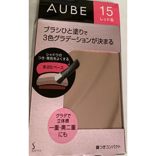 オーブクチュール(AUBE couture)の花王 ソフィーナ  AUBE オーブ ブラシひと塗りシャドウN15 レッド系(アイシャドウ)