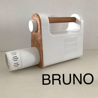 I.D.E.A international - BRUNO ブルーノ マルチふとんドライヤー