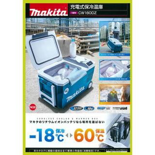マキタ(Makita)のcw180dz  マキタ 冷温庫(冷蔵庫)