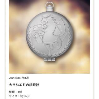 鋼の錬金術師 フルメタル 大きなエドの銀時計(キャラクターグッズ)