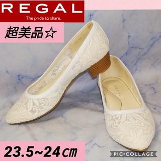 REGAL - REGAL リーガル プレミアム レース パンプス24㎝