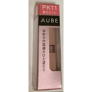 オーブクチュール(AUBE couture)の花王 ソフィーナ AUBE オーブ なめらか質感ひと塗りルージュ PK11 口紅(口紅)