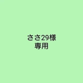 """""""ささ29様 専用"""" GG(バスグッズ)"""