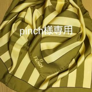 フェンディ(FENDI)の✨pinch様専用✨2枚分    (USED) FENDI★S シルク スカーフ(バンダナ/スカーフ)
