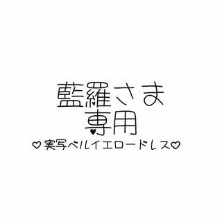 ディズニー(Disney)の♡藍羅さま専用♡実写版ベル イエロードレス風衣装♡(ロングドレス)