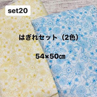 ダブルガーゼ 生地 はぎれセット(2色)線描きフラワー 巾54×50㎝(生地/糸)