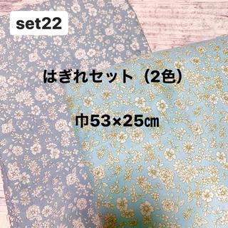 ダブルガーゼ 生地 はぎれセット ふちどりホワイトフラワー 巾53×25㎝(生地/糸)
