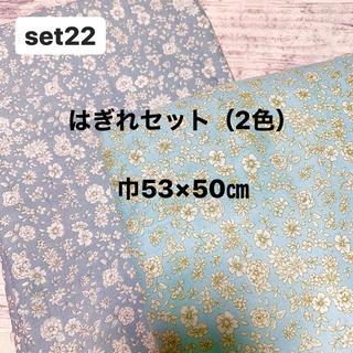 ダブルガーゼ 生地 はぎれセット ふちどりホワイトフラワー 巾53×50㎝(生地/糸)