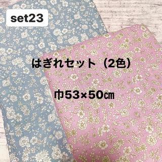ダブルガーゼ 生地 はぎれセット(2色)ふちどりホワイトフラワー 巾53×50㎝(生地/糸)