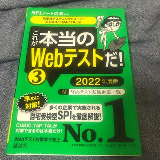 コウダンシャ(講談社)のこれが本当のWebテストだ! 3 2022年度版(ビジネス/経済)