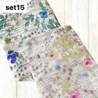 ダブルガーゼ 生地 はぎれセット(2色)リバティ イルマ 巾54×20㎝(生地/糸)
