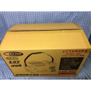 マキタ(Makita)のマキタ 18V充電式保冷温庫 CW180DZ     (冷蔵庫)