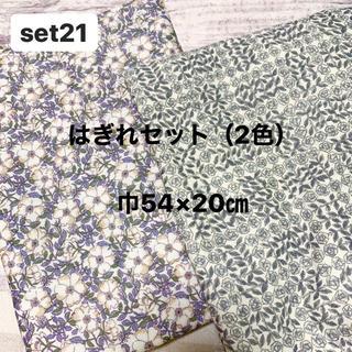 ダブルガーゼ 生地 はぎれセット(2色)リバティ 巾54×20㎝(生地/糸)