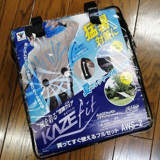 ヤマゼン(山善)の山善 空調ウェア LLサイズ 新品未開封 服+バッテリー+ファン カゼフィット(その他)